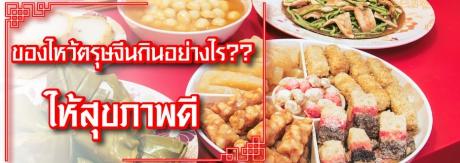 กินของไหว้ตรุษจีนอย่างไร??  ให้สุขภาพดี