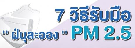 7 วิธีรับมือ '' ฝ่นุละออง '' PM 2.5