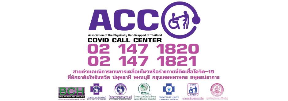 รับส่งต่อผู้ป่วย Covid-19 เข้ารับรักษา ในเครือโรงพยาบาล สำหรับผู้พิการที่ช่วยเหลือตัวเองได้ โดยไม่มีค่าใช้จ่าย