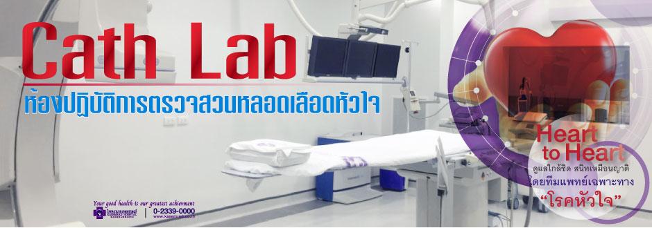 Cath Lab ห้องปฏิบัติการตรวจสวนหลอดเลือดหัวใจ