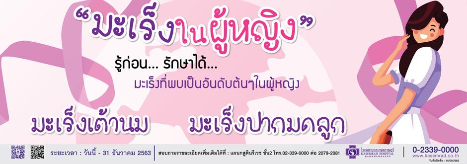 ตรวจมะเร็งผู้หญิง