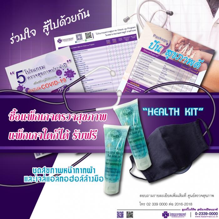 """เซ็ตสุขภาพ """" Health Kit"""""""