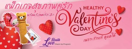 """""""Healthy Valentine's Day"""""""