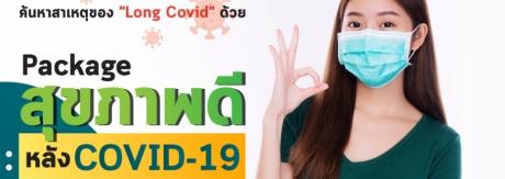 """Package """"สุขภาพดี หลัง Covlid-19"""