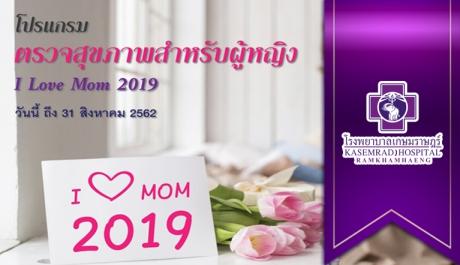 โปรแกรมตรวจสุขภาพผู้หญิง วันแม่ 2019