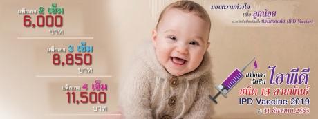 วัคซีน ipd สำหรับลูกน้อย