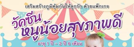 วัคซีนเด็ก อายุ1-2 ปี