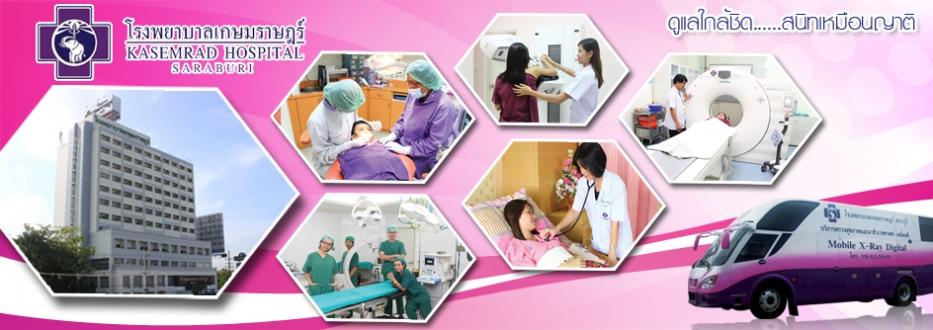 โรงพยาบาลเกษมราษฎร์ สระบุรี