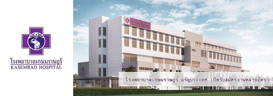 โรงพยาบาลเกษมราษฎร์ อรัญประเทศ เปิดรับสมัครงานหลายอัตรา